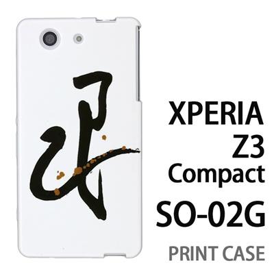 XPERIA Z3 Compact SO-02G 用『0723 干支筆文字 巳』特殊印刷ケース【 xperia z3 compact so-02g so02g SO02G xperiaz3 エクスペリア エクスペリアz3 コンパクト docomo ケース プリント カバー スマホケース スマホカバー】の画像