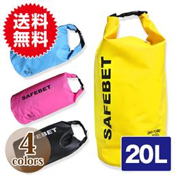 20L 2way 防水バッグ ドライバッグ ドライチューブ ダイビング プール 海 海水浴 マリンスポーツ アウトドア スポーツ スイミング 防水 バッグ 収納バッグ 防水ケース