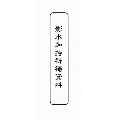 宝篋印 影水加持祈祷資料の画像