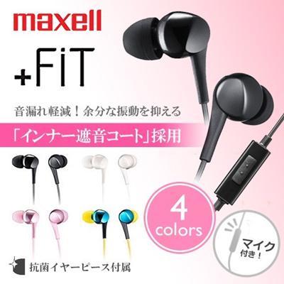 音漏れ軽減!余分な振動を抑える「インナー遮音コート」採用。快適なフィット感!maxell(マクセル) 日立 リモコンマイク付き スマホ対応 カナル型ヘッドホン +FiT マイク付き イヤホンの画像