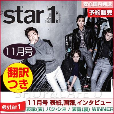 【1次予約】@star1(アットスタイル)11月号 表紙インタビュー : 表紙(表) パク・シネ / 表紙(裏) WINNER / 主要人物 : 少女時代 スヨン fxクリスタルの画像