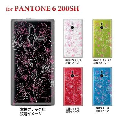 【PANTONE6 ケース】【200SH】【Soft Bank】【カバー】【スマホケース】【クリアケース】【フラワー】 22-200sh-ca0043の画像