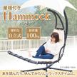 【送料無料】屋根付きハンモック 自立式 吊り式 クッション付 ハンギングチェア ハンモックチェア ブランコ スタンド付き ###ベッドSTAND100###