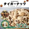 【共同購入でオトク♪】タイガーナッツ(皮なし)大容量300g 【あのTVで話題のスーパーフード!】