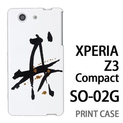 XPERIA Z3 Compact SO-02G 用『0723 干支筆文字 戌』特殊印刷ケース【 xperia z3 compact so-02g so02g SO02G xperiaz3 エクスペリア エクスペリアz3 コンパクト docomo ケース プリント カバー スマホケース スマホカバー】の画像