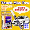 ★数量限定★Touch Max Pro タッチマックスプロ