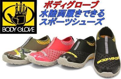 (A倉庫)【BODY GLOVE】ボディーグローブ BGJ520 子供靴 スニーカー 男の子 女の子 ベンチレーション メッシュ シューズ キッズ 送料無料【smtb-TK】の画像