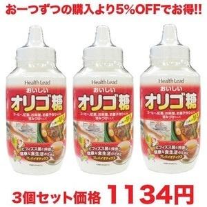 オリゴ糖食品1000g3個セット★ビフィズス菌と仲良し健康な食生活のために