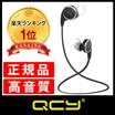【送料無料】【日本正規品】メーカー1年保証 / QCY QY8 白黒2色 Bluetooth 4.1【ワイヤレスで10M途切れなしでクリア音質!】ワイヤレスイヤホン マイク内蔵 ハンズフリー 通話 APT-X CSR 8645 CVC6.0 ノイズキャンセリング搭載 防水 / 防汗 高音質スポーツイヤホン 技適認証済