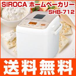ホームベーカリー 餅 シロカ siroca SHB-712 全自動ホームベーカリー パン チーズ ヨーグルト ジャム バター 餅つき機 もちつき機【送料無料】lucky5days