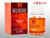 [飲む日焼け止め] [送料無料] ヘリオケア 標準タイプ カプセル 60錠 2本セット heliocare oral 60カプセル 2本 スタンダード