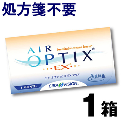 エアオプティクスEXアクアコンタクトレンズ1ヶ月使い捨て
