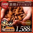 【送料無料】素焼きアーモンド ホール カリフォルニア産 1kg 無塩 無添加 Almond Whole ナッツ