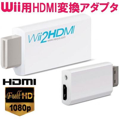 【送料無料】売れてます!2012最新版 Wiiの映像出力をHDMIに変換し最大1080pアップコンバート!Wii背面のAVマルチ出力端子に接続するだけ!今までなかったNintendoWii用変換コンバーター「Wii2HDMI」!全ての商品が【送料無料】の素敵なお店!秋のタイムセール開催中!の画像