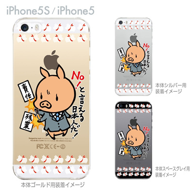 【SWEET ROCK TOWN】【iPhone5S】【iPhone5】【iPhone5sケース】【iPhone5ケース】【カバー】【スマホケース】【クリアケース】【アート】 46-ip5s-sh2046の画像