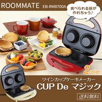食べられる器が作れちゃう♪ アイスやフルーツに!ROOMMATE ツインカップケーキメーカー レッド・ブラウン CUP De マジック CUP De イリュージョン