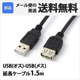 USBケーブル(1.5m) USB2.0 USB オス - USB メス 延長ケーブル 150cm RC-US02-15 [ゆうメール配送][送料無料]
