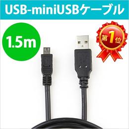 RC-US03-15 USB-miniUSBケーブル 1.5m 150cm miniUSB USB USBケーブル miniUSBケーブル [ゆうメール配送][送料無料]