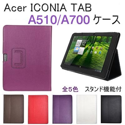 メール便送料無料 Acer エイサー ケース acer iconia tab A510 /acer A700 レザーケース スタンド機能付 エイサー アクセサリー ACER ICONIA TAB A700 と A510 カバー Smart cover caseの画像