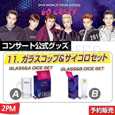【即日発送】2PM WORLD TOUR GOODS/Go CRAZY!コンサート公式グッズ/11.ビールグラス+サイコロセット (A Ver B Ver)の画像