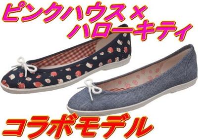 (A倉庫)ピンクハウス×ハローキティ L01 レディースシューズの画像