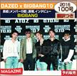 5種選択/特典付【2次予約/送料無料】DAZED KOREA 100th + BIGBANG 10 [LIKE] (2016)  表紙(メンバー5種)画報インタビュー  : BIGBANG 【日本国内発送】