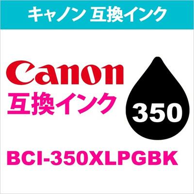 SHINPIN-INK-C-BCI-350XLPGBK | Canon プリンタインク 互換インク 顔料 IC チップ付 ブラック(大容量) BCI-350XLPGBK対応 [ゆうメール配送]の画像
