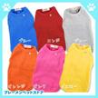 Tシャツ 夏 春 アウトレット 犬の服 AirBallon 大型犬 中型犬 国産Tシャツ2014(大寸) (4L・5L・6L・7L) 犬服 エアバルーン