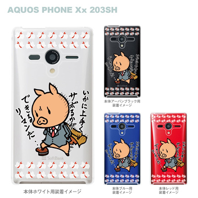 【AQUOS PHONEケース】【203SH】【Soft Bank】【カバー】【スマホケース】【クリアケース】【クリアーアーツ】【アート】【SWEET ROCK TOWN】 46-203sh-sh2042の画像