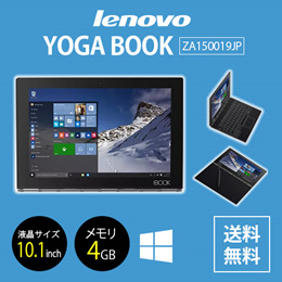 ★YOGA BOOK with Windows ZA150019JP 2in1 タブレット Windows 10/Office Mobile搭載/4GB/64GB/10.1インチ
