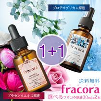 選べる1+1 【フラコラ】 オリジナル or プロテオグリカン原液 30ml×2本 送料無料