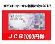 JCBギフトカード 1000券★商品券 金券 ギフト券★