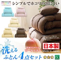 【日本製】 ほこりが出にくい ダブル布団セット 洗える 布団4点セット ダブル 布団セット(代引不可)【送料無料】