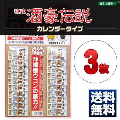 【送料無料】 酒豪伝説 20包×3枚 正規品 琉球酒豪伝説カレンダー うこんの力 居酒屋様におすすめ♪の画像