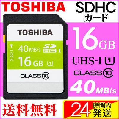 SDHCカード東芝16GBclass10クラス10UHS-I40MB/sパッケージ品SDカード