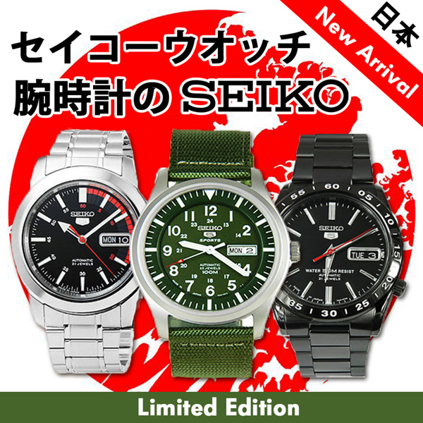 *NEW ARRIVAL* JAPAN SEIKO SERIES Deals for only S$189 instead of S$0