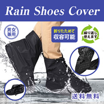靴の上から履ける!レインシューズカバー レインブーツカバー 極厚生地と靴底滑り止め仕様で突然の雨にも安心 繰り返し使えるので突然の雷雨や台風時の備えに♪