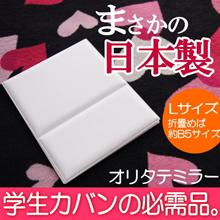 【送料無料】日本製 ビッグサイズ L型レザー調ミラー 三ツ折立ミラー 卓上ミラー 鏡 折たたみミラー 選べる2色 コンパクト