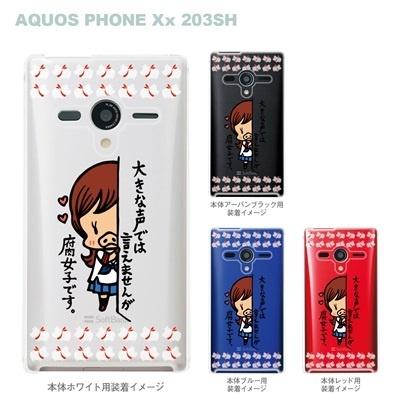 【AQUOS PHONEケース】【203SH】【Soft Bank】【カバー】【スマホケース】【クリアケース】【クリアーアーツ】【アート】【SWEET ROCK TOWN】 46-203sh-sh2043の画像