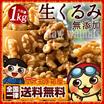 【送料無料】 生くるみ1kg 無添加 無塩クルミ  1kg 割れ Walnuts ナッツ 製菓材料 業務用 くるみ オメガ3
