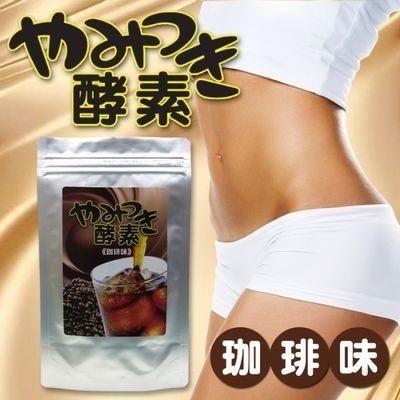やみつき酵素 コーヒー味 美味しいと評判 454種類の酵素 送料無料の画像