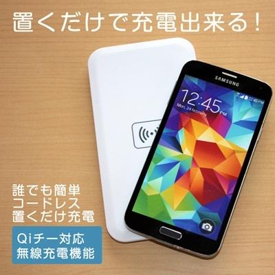 NEXUS5 EM01L LG-D821 ワイヤレス充電 Qi チー 対応 置くだけ充電器 バッテリー充電 チャージャーネクサス5 NEXUS 5 ネクサスファイブ EMOBILE イーモバイル LG電子(スマートフォン スマートホン スマホ スマフォ おしゃれ カスタム アクセサリー アクセ 通販 楽天)の画像