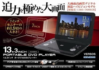 【クリックでお店のこの商品のページへ】【送料無料】3電源特大サイズ13インチポータブルDVDプレイヤー VS-GD0013 ワンセグ録画、録音対応 【再生品】