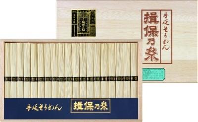 御中元特価!手延素麺「揖保乃糸」特級品黒帯【19把木箱入】の画像