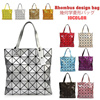 §↑§ Up Style Tote Bags▶Upgrade Ver. Stylish  Cube Tote Bags for Lady◀GBA-Japan Fashion/ Geometric Patchwork Lattice Diamond Bag/ Hangbags/ CHIC Women MUST HAVE ITEMS/ Reasonable Price