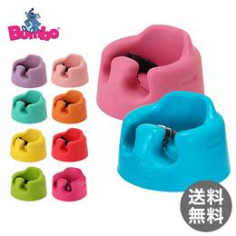 【特別価格3/31迄】★カートクーポン使用可能★BUMBO バンボ Baby Sitter ベビーチェア Baby Seat ベビーソファ トレイ無し