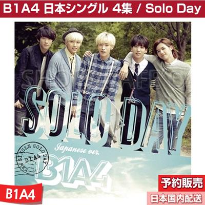 【1次予約/送料無料】B1A4 日本シングル 4集 / Solo Dayの画像