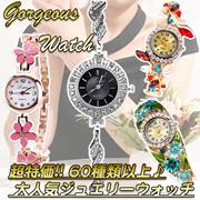 ★超特価★一年中大活躍★ 豪華なジュエリー クォーツ 18K ゴールド ウォッチ 腕時計 選べる18タイプ60種類以上 ブランド 豪華なラインストーン おしゃれなデザイン・カラフル アクセサリー