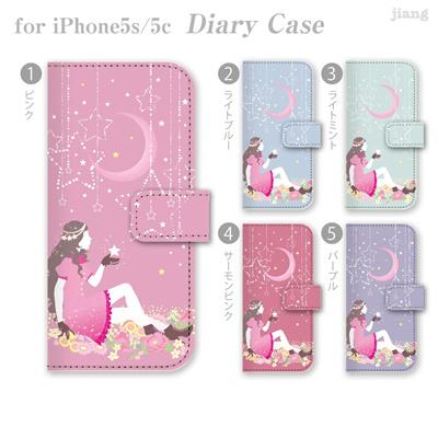 iPhone6 4.7inch ダイアリーケース 手帳型 ケース カバー スマホケース ジアン jiang かわいい おしゃれ きれい スターガール 09-ip6-ds0012の画像