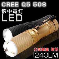 【送料無料】■CREE社製Q5高輝度LEDライト■200m先まで照射可能!コンパクトサイズで240ルーメンの高出力!生活防水機能